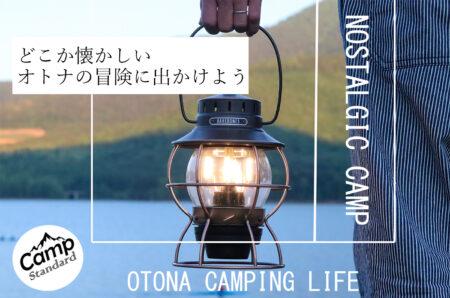 アウトドア情報サイト「Camp Standard」公開!